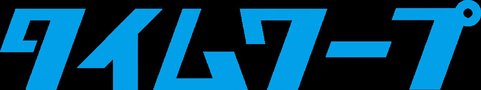 タイムワープ – T!MEWARP